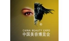 2016第21届上海美容博览会/上海CBE