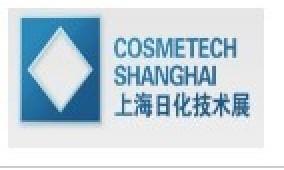 2016第十五届上海国际日化原料包装机械设备展/上海美博会