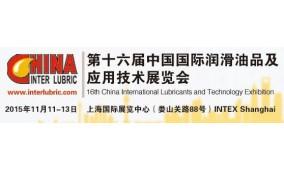 2015第16届中国国际润滑油品及应用技术展览会