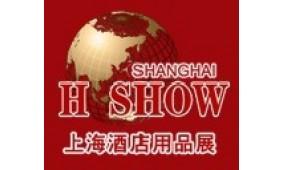 2016上海国际酒店设备用品展览会