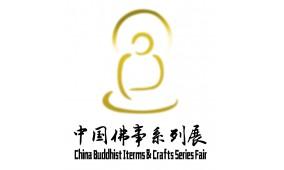 2015年8月21-25哈尔滨佛事文化用品展览会