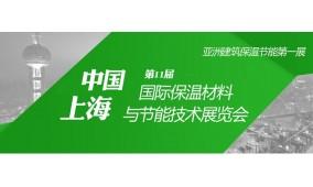2016上海保温装饰板及节能新型建材展览会