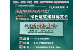 2016上海绿色建博会-2016上海节能建材展