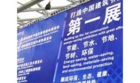 2016上海新型建材展览会
