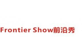 2016第二届长沙小家电展览会