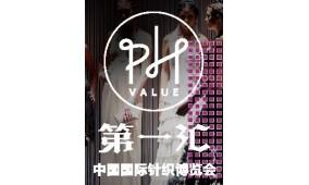 2015 中国国际针织博览会(秋季)/上海针织展