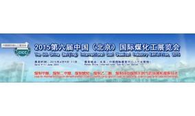 2015中国(山西)国际煤化工展览会