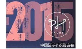 2015上海国际针织品博览会