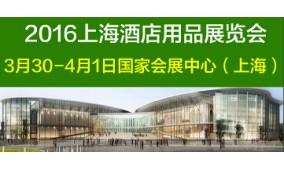 2016年上海国际酒店用品博览会