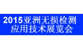2015亚洲无损检测应用技术展览会暨发展论坛