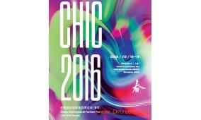 2016CHIC中国国际服装展(秋冬)上海服博会