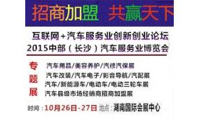 2015中部(长沙)汽车服务业博览会暨汽车用品展