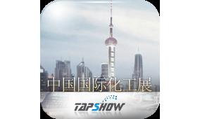 2015·第14届中国国际化工展览会 ICIF China