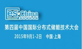 第四届中国国际分布式储能技术大会