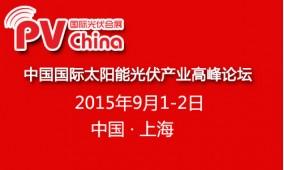 2015中国国际太阳能光伏产业高峰论坛