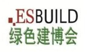 2015国际绿色建筑建材(重庆)博览会