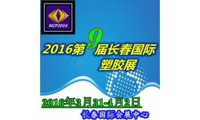 2016第9届长春国际塑料橡胶工业展