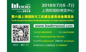 2016第六届上海国际木工机械及家具设备展览会