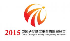 2015中国长沙珠宝玉石首饰展览会