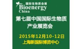 2015第七届中国国际生物质产业展览会