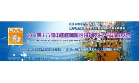 2016第十六届中国国际磁性材料及生产技术展览会