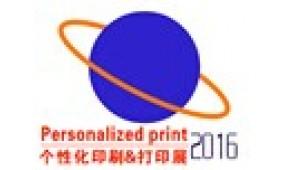 2016第3届广州国际平板打印展暨广州国际个性化印刷&打印展