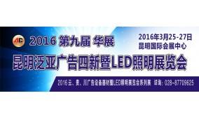 2016第九届华展昆明泛亚广告四新暨LED照明展览会