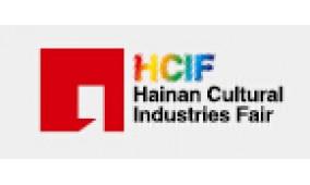 2016海南( 2 1 世纪海上丝绸之路) 文化产业博览会