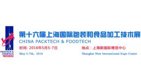 上海国际包装(食品加工技术展)