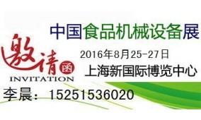 FBIC2016第七届(上海)食品包装与加工机械展览会