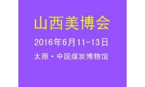 2016中国(山西)国际美容美发美体化妆用品博览会