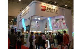 2016中国(满城)生活用纸及技术装备展览会