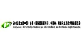 2016第9届中国(济南)国际医药原料药、中间体精细化工及技术装备展览会