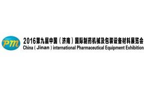 2016第9届中国(济南)国际制药机械包装机械展览会