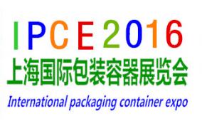 2016中国(上海)国际包装容器展览会