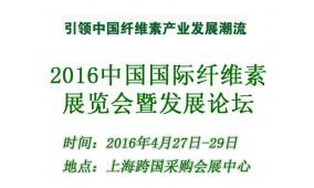 2016中国国际纤维素展览会暨发展论坛