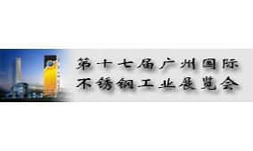 2016第十七届广州国际不锈钢工业展