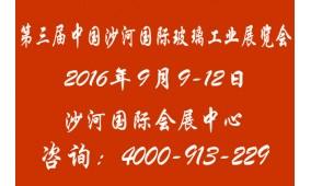 2016中国(沙河)国际玻璃工业技术展览会