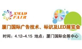 2016厦门国际广告技术、标识及LED展览会