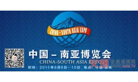 2016第4届中国-南亚博览会暨第24届中国昆明进出口商品交易会