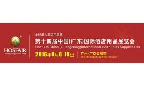 第十四届广州国际酒店用品展览会