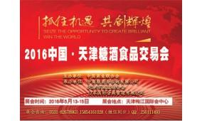 2016天津糖酒食品交易会