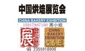 2017年第21届中国广州国际烘焙食品展览会