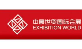 2017年南非电力输配电及电网展览会