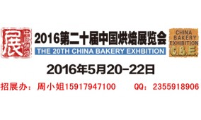 2017第二十届中国烘焙机械展