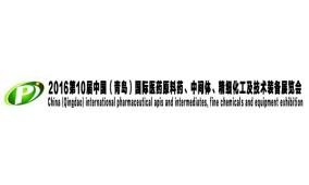 2016第10届中国(青岛)国际医药原料药、中间体精细化工及技术装备展览会