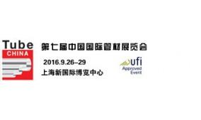 第七届中国国际管材展览会(Tube China 2016)