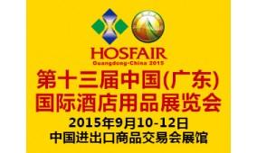 第十四届广州国际酒店设备及用品展览会