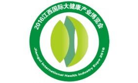 2016江西国际医药保健产业博览会