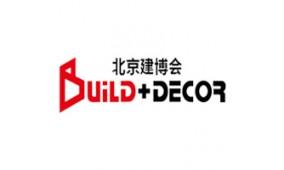 2017年北京建材展【第24届建材展】北京建材博览会